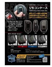★VIPER5902/04/06用・7945V流用リモコンケース全4色在庫あり★