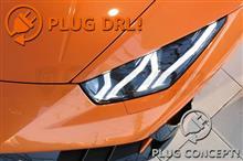 PLUG DRL!ランボルギーニ用発売。