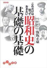 これだけは知っておきたい昭和史の基礎の基礎