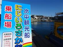 LFE12月・三崎マグロオフ  ~カモメが翔んだ~♪