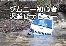 ジムニー 初心者 沢遊び デビュー