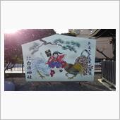 横濱散策的な・・・