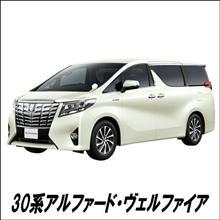 30系アルファード・ヴェルファイア、20系RX イージーオープンキット適合追加!!