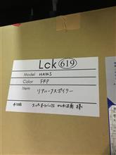 Lck619ルーフスポイラー