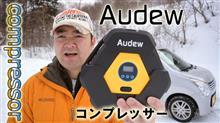 簡単便利!AUDEW エアーコンプレッサー