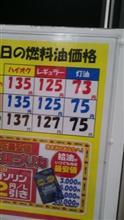 ガソリン価格上昇(+_+)
