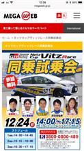 Netz Cup Vitz Race同乗試乗会☆