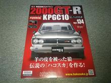 週刊ハコスカGTR Vol.134
