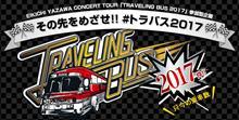 TRAVELING BUS 2017