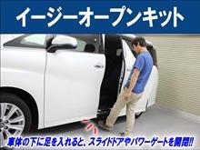 20系アルファード・ヴェルファイア イージーオープンキット適合追加!!