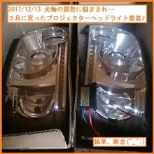 2017/12/23 3月に買ったプロジェクターヘッドライト取り付け♪結果、断念…(^_^;)