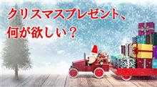 【投稿企画】クリスマスプレゼントはコレが欲しい