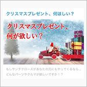 【投稿企画】クリスマスプレゼ ...