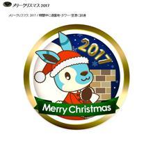☆★☆ 2017年 クリスマス・イヴ ☆★☆