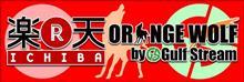 楽天市場にて オレンジウルフ 高精度ホイールスペーサーお買い求め頂けます