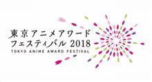 【婦女子のパワーを感じる】東京アニメアワード2018【ベスト100】