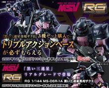 RG黒い三連星専用ザクII、同3連アクションベース付き、受注開始!