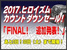 「カウントダウンセール Final」追加発表!30日まで開催!