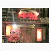 愛知県ではしご酒