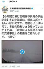 北海道の雪道の怖さ、そしてホワイトアウトについて