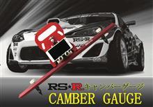 東京オートサロン2018 RS★Rブース情報!! Vol.9