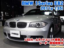 BMW 1シリーズ(E82) LEDルームライトユニット装着&レーダー探知機取付