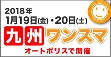 袖-1GPランカー確定!! 1/4袖森無料枠僅か 九州ドラサポ 2月迄の広場 等