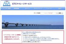 ETCマイレージ・ポイントが自動で高速料金へ還元!
