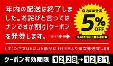 【シェアスタイル】★クーポンあり★ 年内配送終了のお知らせ・年末年始の営業について