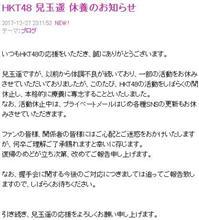 HKT48・兒玉遥さんが(当面の間)活動休止…