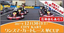 ワンスマカート 華CUP / CITYKART戦を控えて【安全のしおり 映像あり】