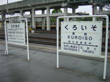 黒磯駅が変わる!