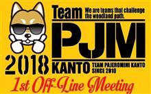 第51回Team PJM KANTO初詣&林道走り初めオフ会in千葉 開催します!