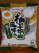 サッポロ一番柚子胡椒風味の塩ラーメン