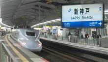 JR西日本 新幹線「のぞみ34号」台車枠亀裂トラブル ミステリーツーリング 神戸編