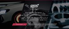 STI 新WEBコンテンツを公開しました。