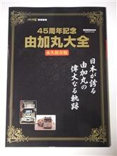 45周年記念 「由加丸大全」 ついに発売!