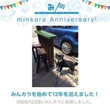 祝・みんカラ歴12年!