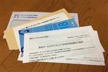 筑波サーキットライセンス更新、の書類が届いてた