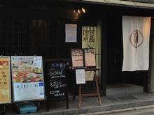 ふぐ 玄品 京都四条店