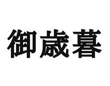 12/31 御歳暮 キタ━━━━━━(゚∀゚)━━━━━━ !!!!!!!