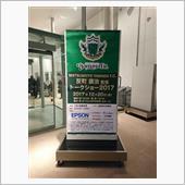 松本山雅FC 2017シーズ ...