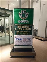 松本山雅FC 2017シーズン観戦まとめ