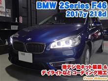 BMW 2シリーズ(F46) 地デジ化キット装着とコーディング施工