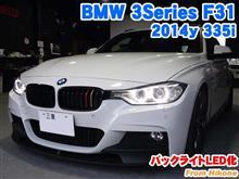 BMW 3シリーズツーリング(F31) LCIテール用バックライトLED化