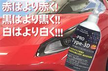 DPRO Type3D ガラスコーティング剤 モニターレポート