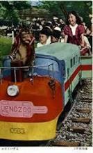「 お猿の、電車 」 ~