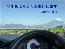 新年あけおめ2018