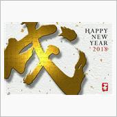 新年  あけましておめでとう ...