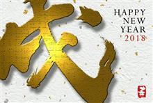 新年  あけましておめでとうございます